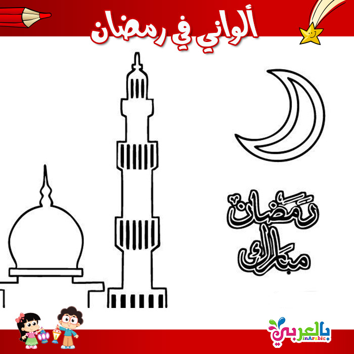 صور تلوين والطباعة للاطفال رمضان مبارك - Islamic worksheet coloring pages