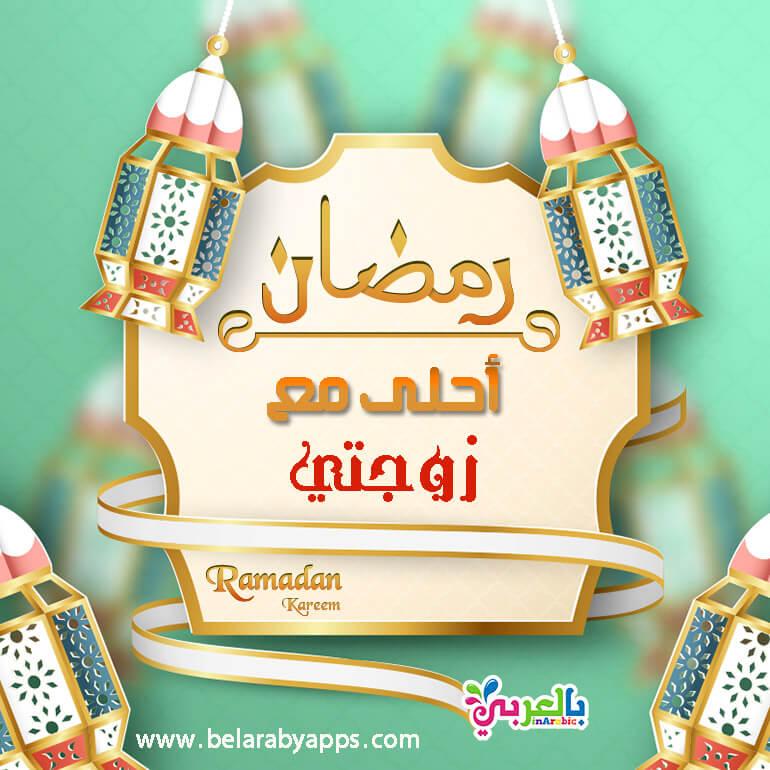 رمضان احلى مع زوجتي