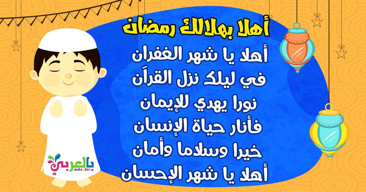 اغانى رمضان مكتوبة للاطفال اناشيد رمضان للاطفال بالعربي نتعلم
