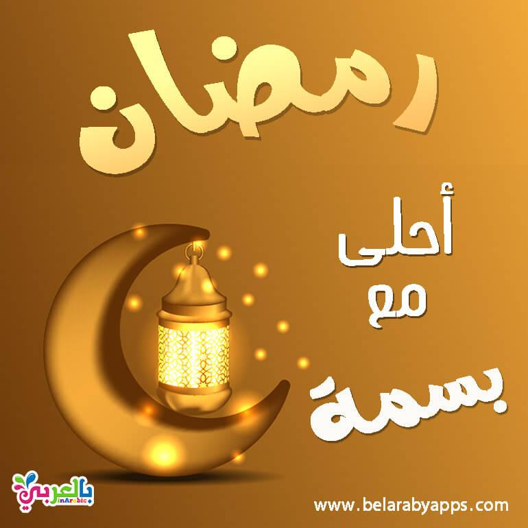 رمضان احلى مع بسمة