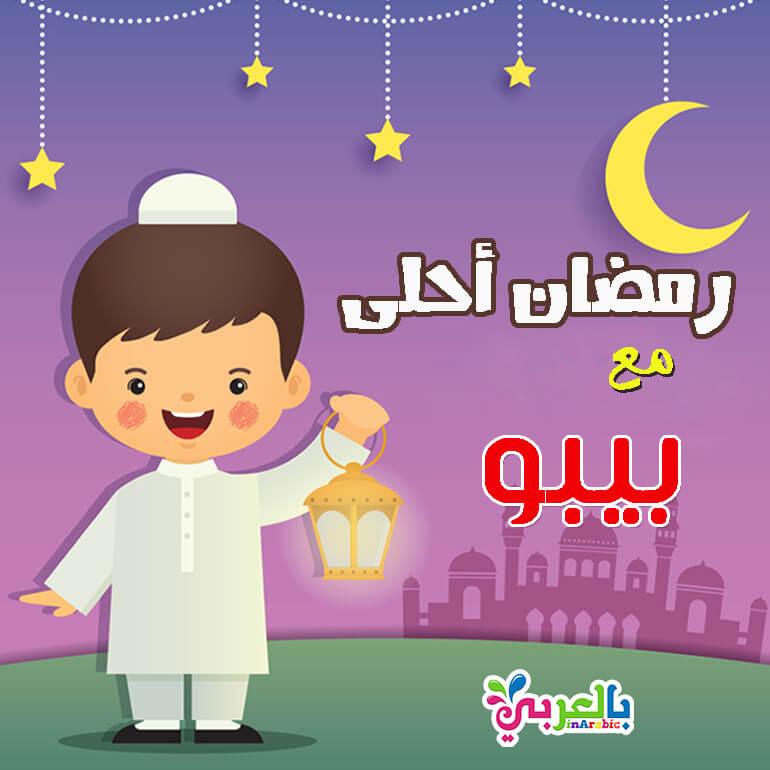 رمضان احلى مع بيبو