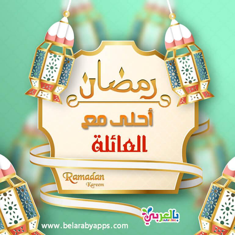 رمضان كريم مع العائلة