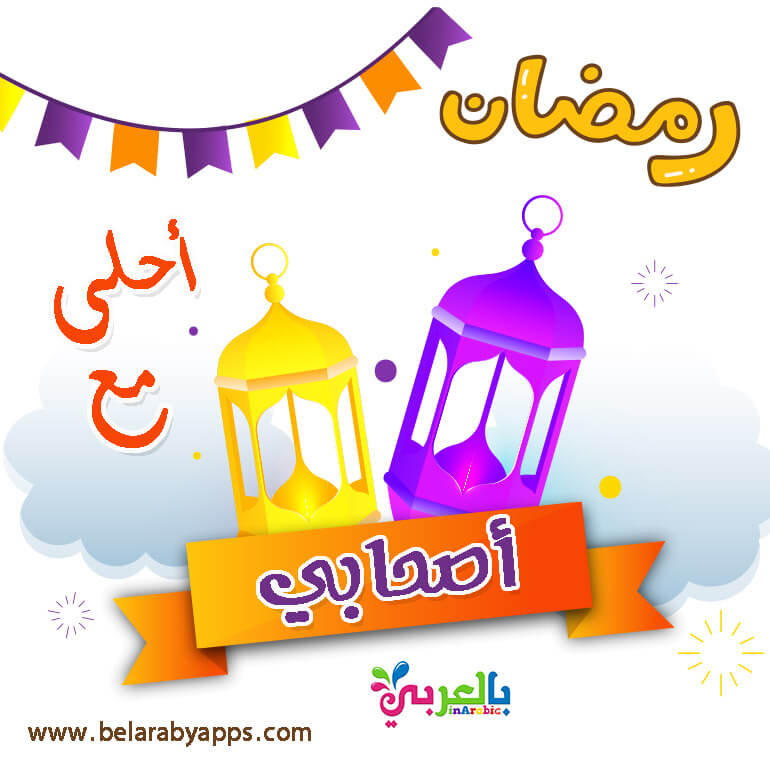 رمضان احلى اصحابي
