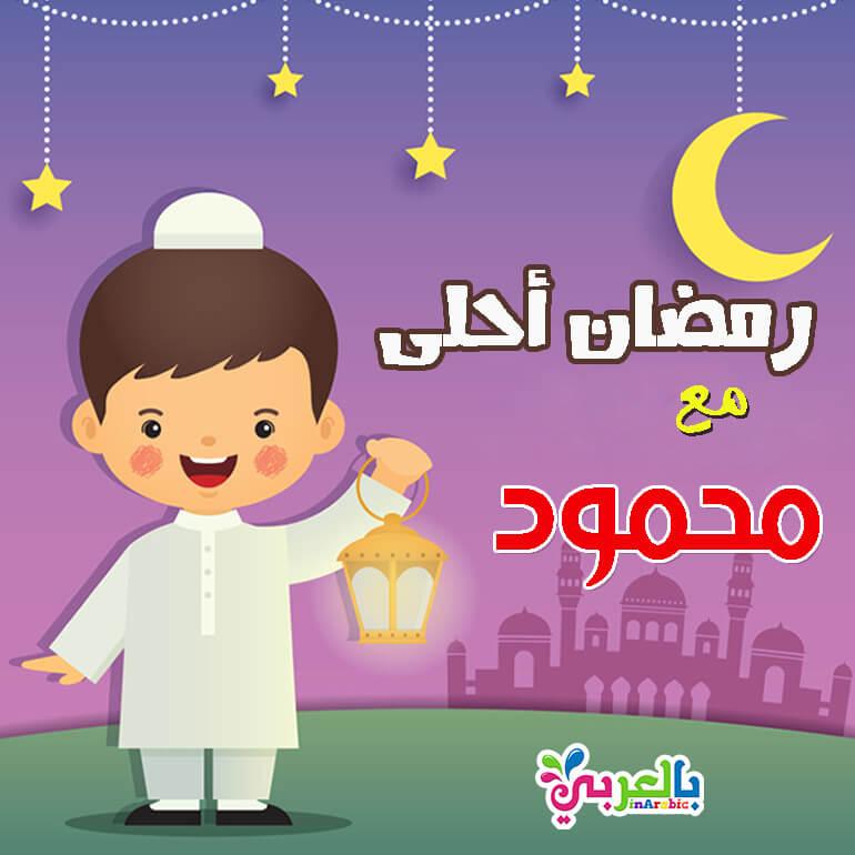 رمضان احلى مع محمود