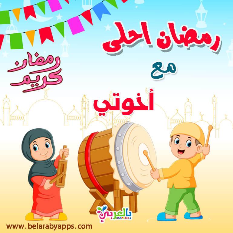 رمضان احلى مع اخوتي