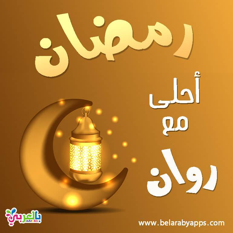 رمضان احلى مع روان