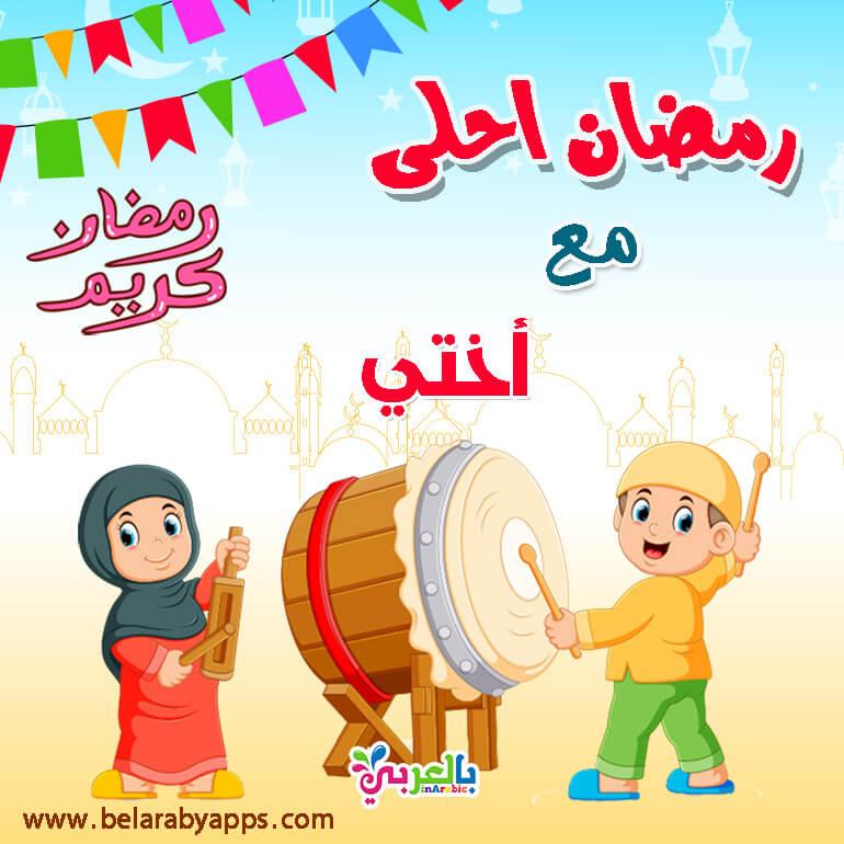 رمضان احلى مع اختي