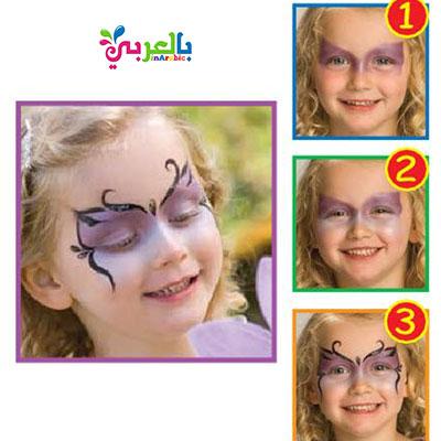 رسم فراشة على وجه الاطفال خطوة بخطوة