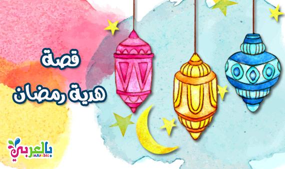 قصص عن رمضان مكتوبة للاطفال