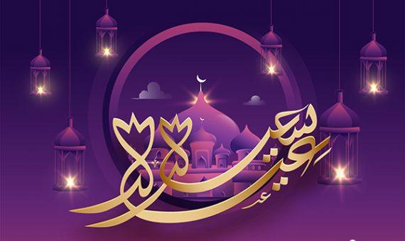 بطاقات معايدة عيد الفطر المبارك - عيد سعيد
