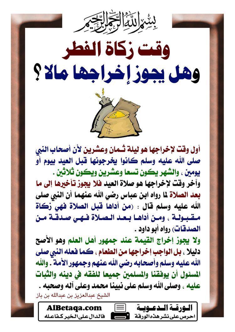 شروط إخراج زكاة الفطر