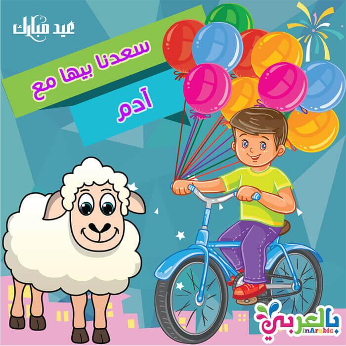 العيد احلى مع آدم -صور العيد جديدة