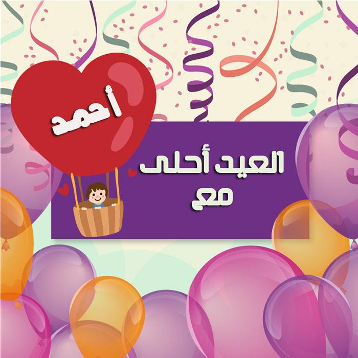 العيد احلى مع احمد - العيد احلى مع عائلتي