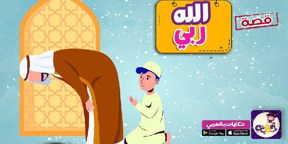 قصة الله ربي :: قصص عن إيمان الصحابة للاطفال