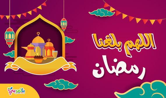 صور اللهم بلغنا رمضان جديدة 2019