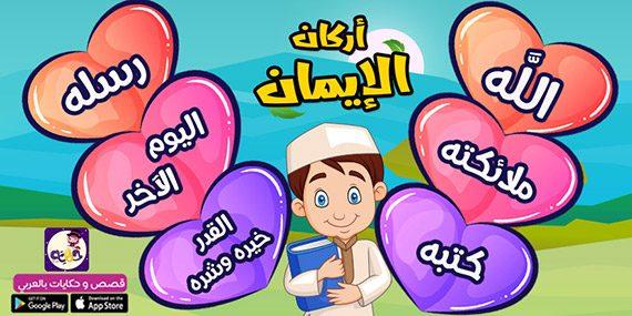 قصص العقيدة مصورة للاطفال :: قصة أركان الإيمان