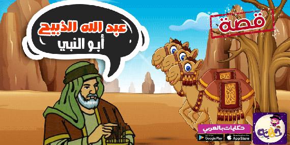 قصة عبدالله الذبيح أبو النبي :: قصص السيرة النبوية مصورة للاطفال