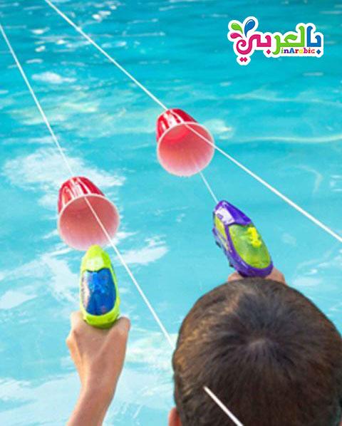 لعبة مسدس الماء والاكواب - العاب مائية للاطفال