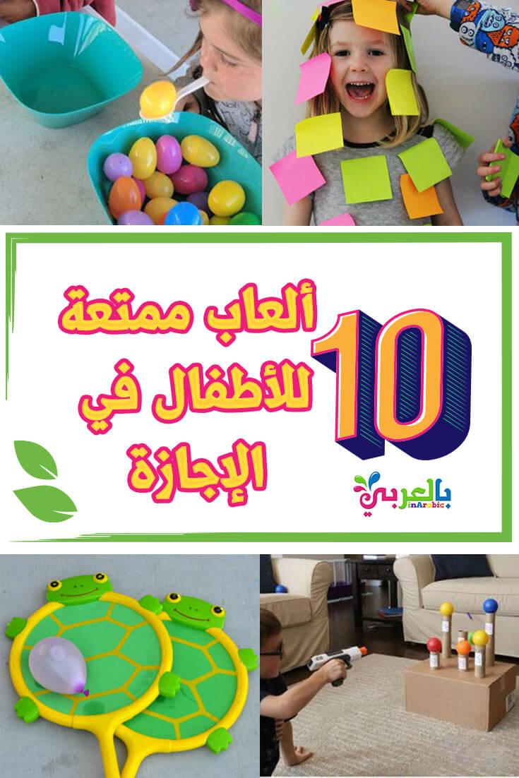 10 ألعاب ممتعة للأطفال في الإجازة الصيفية