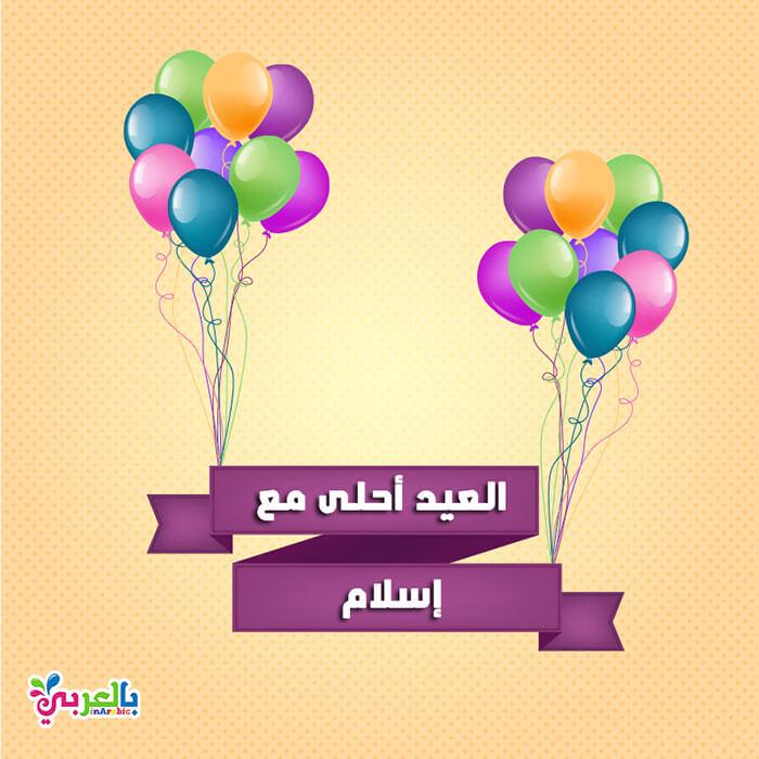 العيد احلى مع اسلام - بطاقة معايدة بالاسم