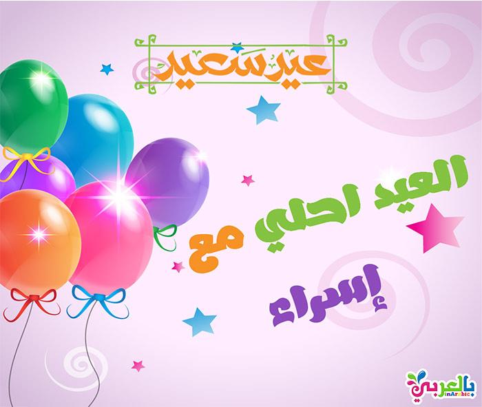 العيد احلى مع اسراء -صور العيد احلى مع عائلتي