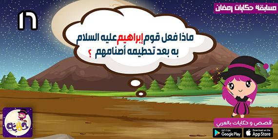 قصة إبراهيم والأصنام سؤال للاطفال