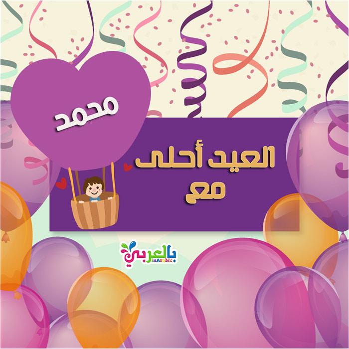 العيد احلى مع محمد - العيد احلى مع عائلتي