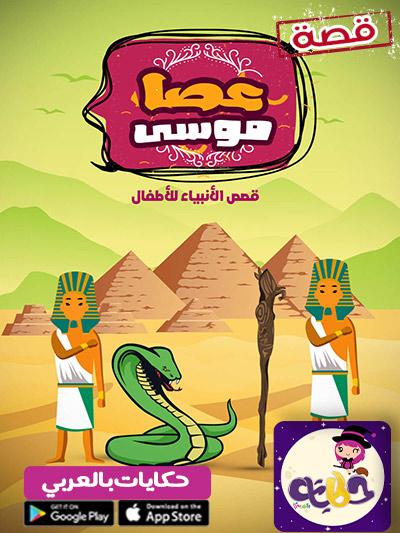 قصة عصا موسى في القرآن قصص الأنبياء في القرآن للاطفال