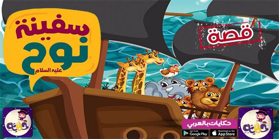 قصة نوح عليه السلام :: قصص الانبياء مصورة للاطفال