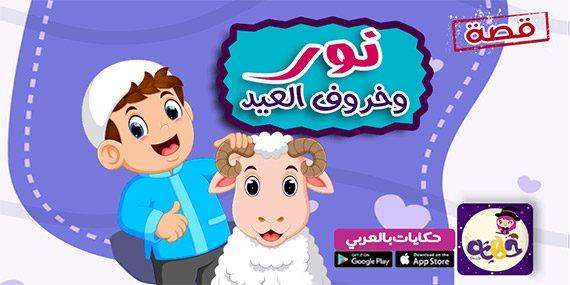 قصة عن التوحيد للاطفال :: قصة نور وخروف العيد