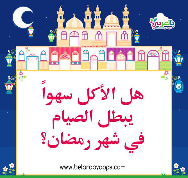 فوازير رمضانية للاطفال 2021