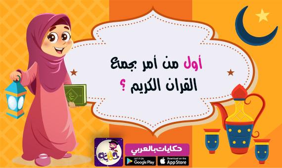 اول من امر بجمع القرآن الكريم - مسابقات رمضانية