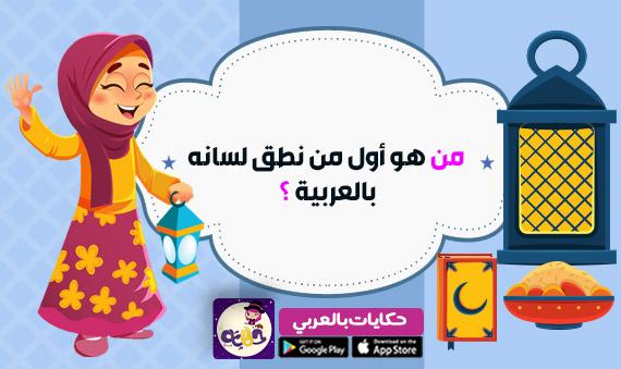 من هو أول من نطق لسانه بالعربية ؟ مسابقات رمضانية