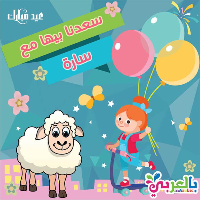 العيد احلى مع سارة - اجمل صور العيد احلي مع عائلتي روعة