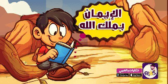 قصة الإيمان بملك الله :: قصص العقيدة المصورة للأطفال