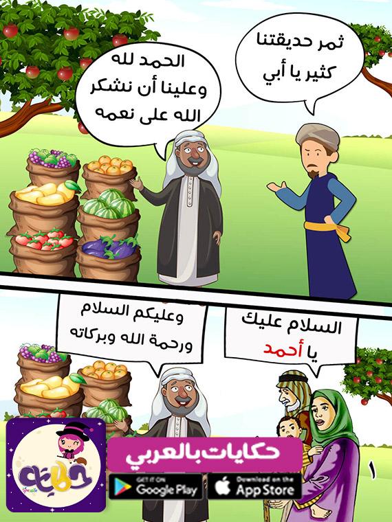 قصة مصورة عن الزكاة للاطفال