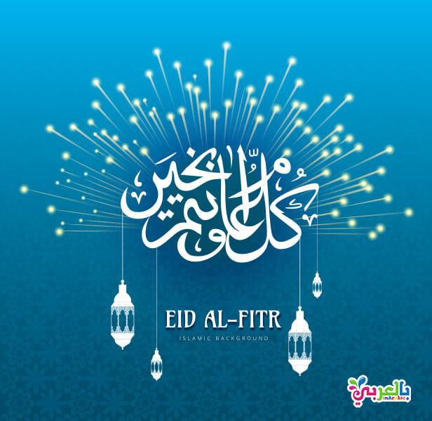 كل عام وانتم بخير بمناسبة عيد الفطر المبارك