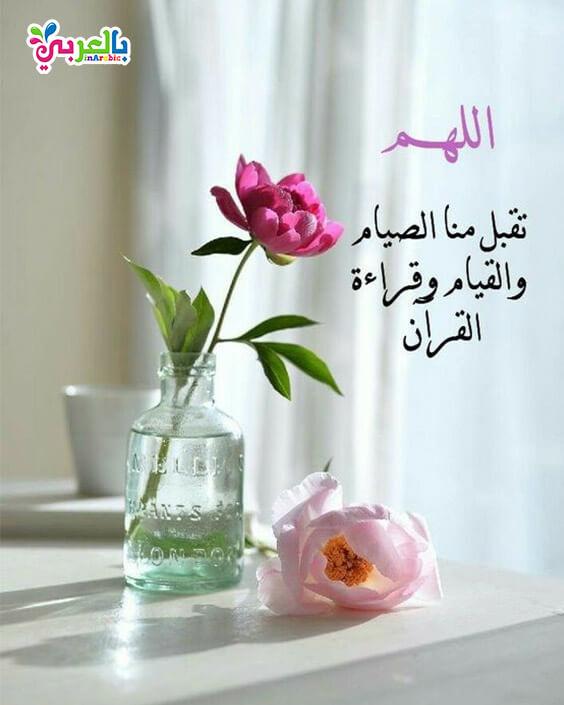 اللهم تقبل منا الصيام والقيام في شهر رمضان