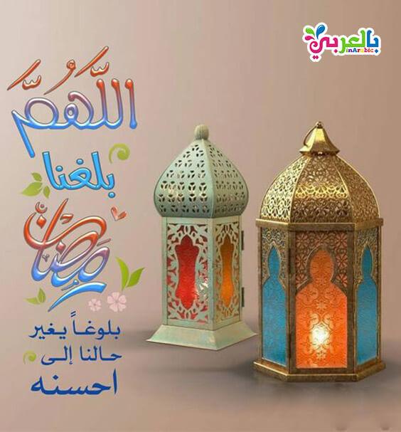 اللهم بارك لنا في رمضان وارزقنا فيه خير العمل والطاعة
