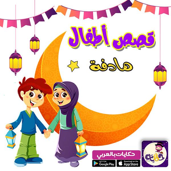 قصص اطفال هادفة - قصص اطفال اسلامية