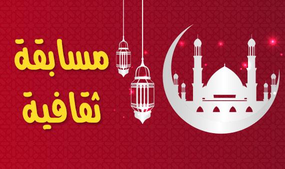أسئلة ثقافية للأطفال بمناسبة شهر رمضان
