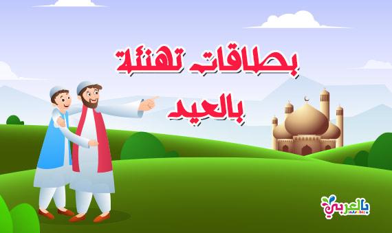 اجمل بطاقات تهنئة بالعيد 2019 :: صور عيد سعيد
