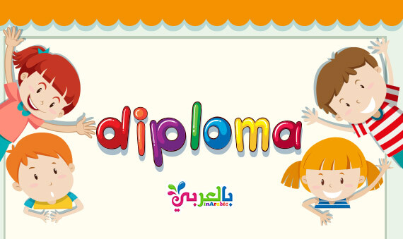 Free Printable diploma template kids