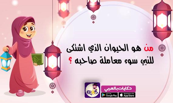 فوازير رمضانية للاطفال