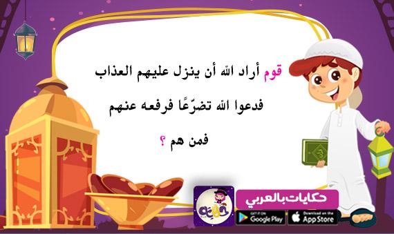 اسئلة مسابقات اسلامية للاطفال