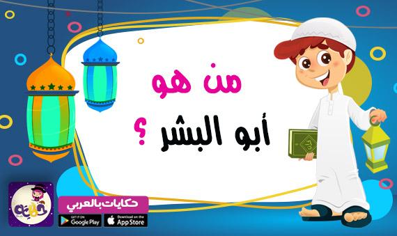 من هو أبو البشر ؟ مسابقات رمضانية