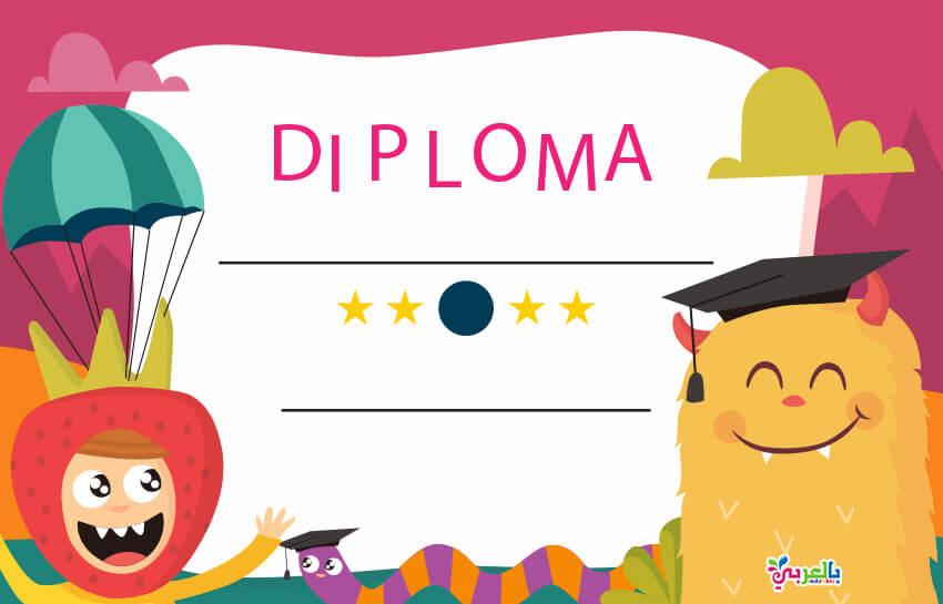 Free Printable diploma template kids certificate