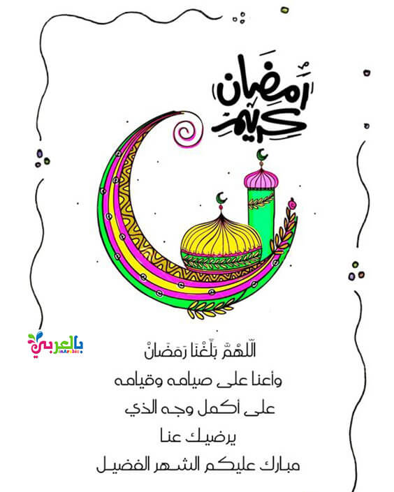 اللهم ارزقنا في رمضان حسن العمل وحسن العبادة