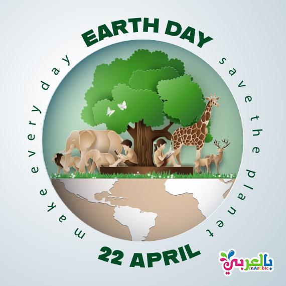 يوم الأرض العالمي