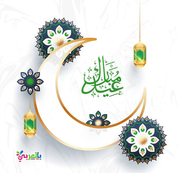 عيد سعيد اجمل بطاقات عيدكم مبارك للتهنئة بالعيد